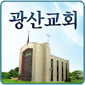 광산교회,gwangsan,광주광산교회,광주광산 icon