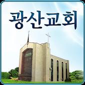 광산교회,gwangsan,광주광산교회,광주광산