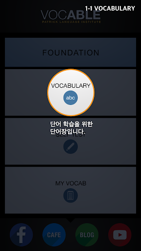 【免費教育App】Vocable-APP點子