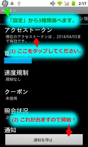 【免費通訊App】みおモン-APP點子