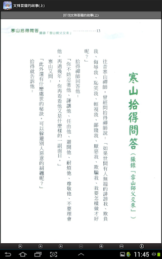 文殊菩薩的故事(上)中華印經協會|玩教育App免費|玩APPs