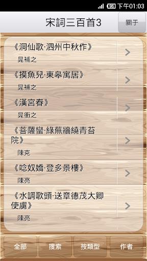 玩教育App|宋詞三百首3免費|APP試玩