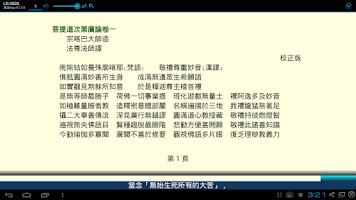 Screenshot of 廣論App