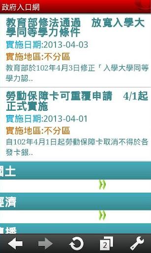 免費商業App|新政策上路|阿達玩APP
