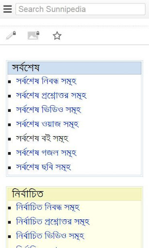 Sunnipedia