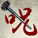 呪いの藁人形 icon