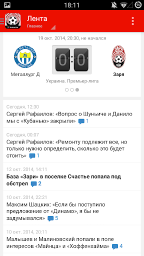 Заря+ Tribuna.com