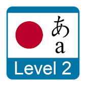 JFlashcards Level 2 Pack