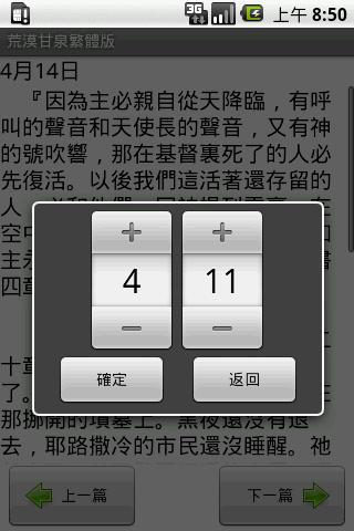 《荒漠甘泉》繁體版 - screenshot