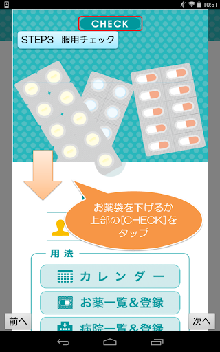 【免費醫療App】薬いつ飲む?ー服用スケジュールの管理ができるお薬手帳アプリー-APP點子