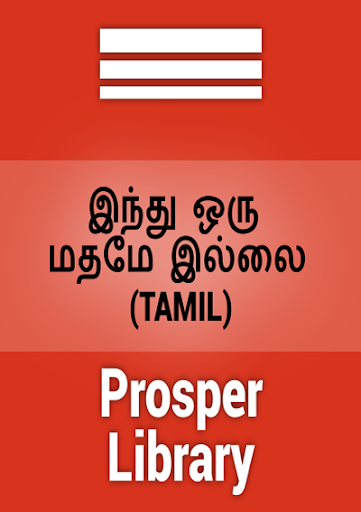 Short Article 1 TAMIL