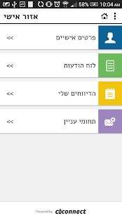 ‫להבים‬‎- screenshot thumbnail