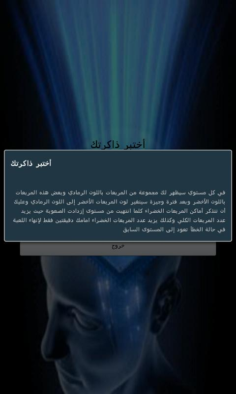 أختبر ذاكرتك - screenshot