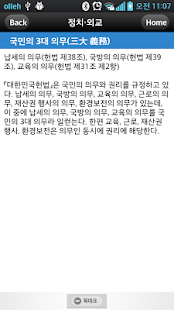 에듀윌 시사상식 - screenshot thumbnail