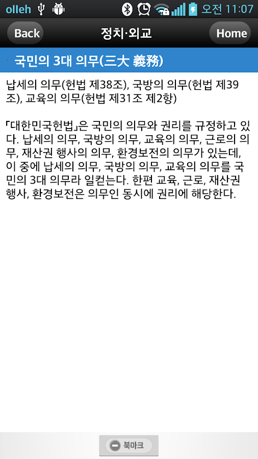 에듀윌 시사상식 - screenshot