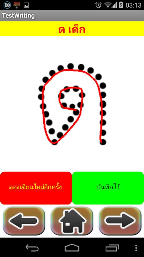 พยัญชนะไทย- screenshot