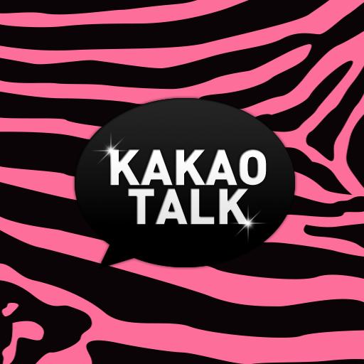 KakaoTalk主題 粉红色斑馬紋主題 生活 App LOGO-APP開箱王