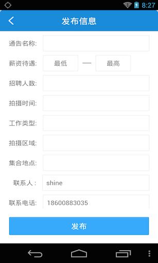 【免費工具App】微星辰-APP點子