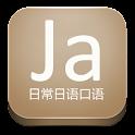 日常日语口语