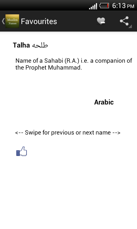 Muslim Names - screenshot
