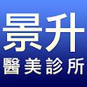 景升診所 醫美中心 logo