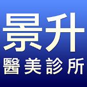 景升診所 醫美中心