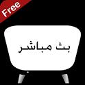 أجمل القنوات الفضائية بث مباشر icon