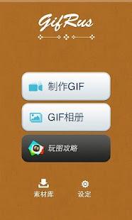 玩图GIF