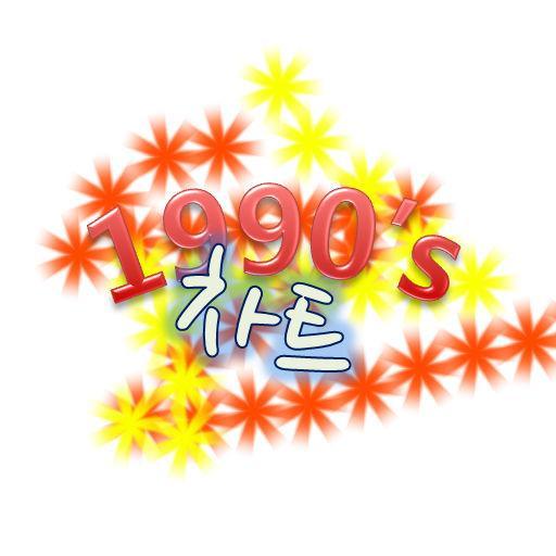 1990년대! 차트
