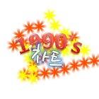 1990년대! 차트 icon