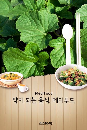 약이 되는 음식 메디푸드 Medi-Food