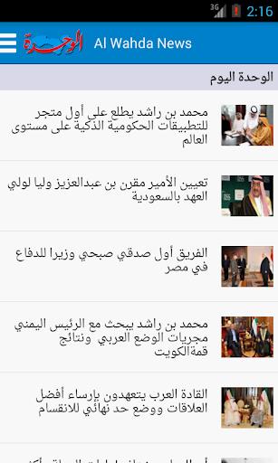 Al Wahda News