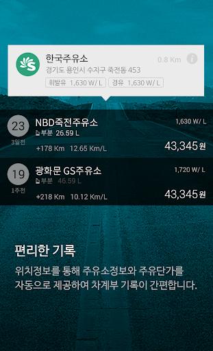 마카롱 - 스마트 차계부
