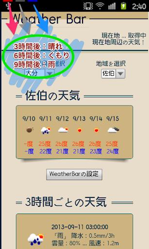 天気を線でお知らせ ~WeatherBar Line~