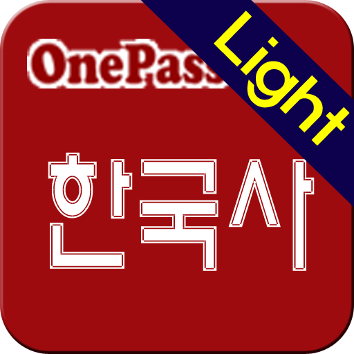 군무원 한국사 라이트