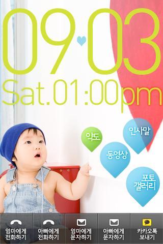 김현채 돌잔치 초대장- screenshot