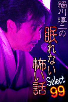 稲川淳二の眠れない怖い話~Select99~のおすすめ画像1