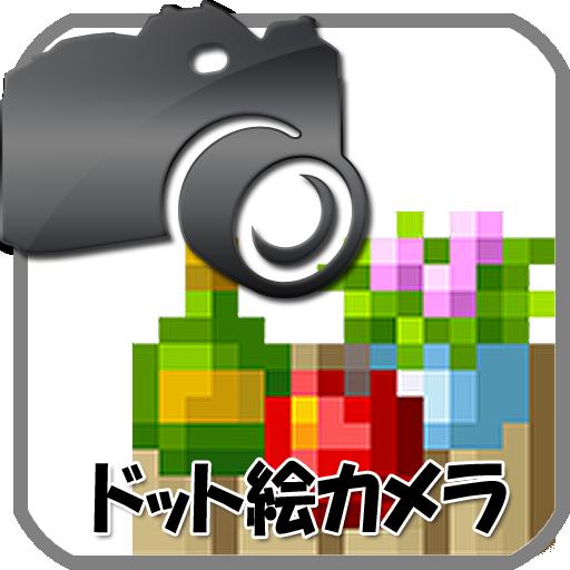 摄影のドット絵カメラ+ LOGO-記事Game