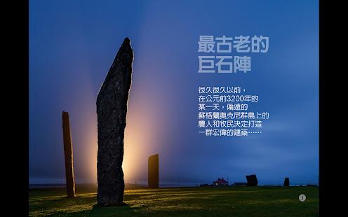 國家地理雜誌中文版