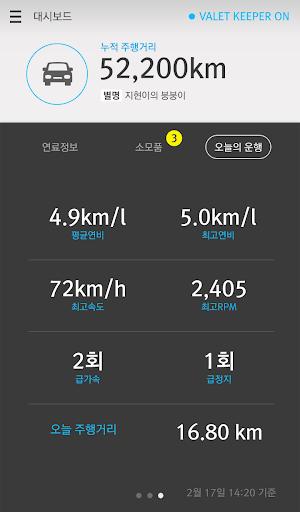 【免費生活App】TiA Drive-APP點子
