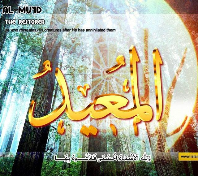 Allah ke 99 name free download
