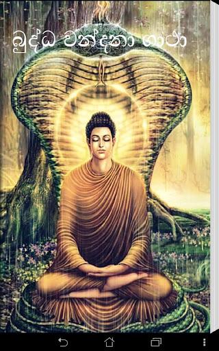 Buddha Vandana Gatha