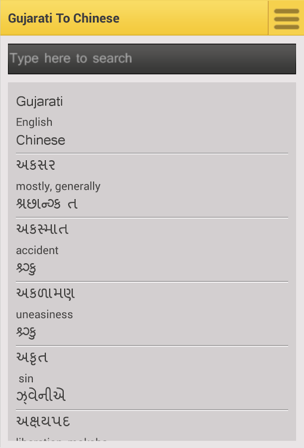 Gujarati Chinese Dictionary- screenshot