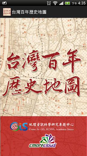台灣百年歷史地圖
