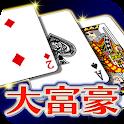大富豪[本格トランプゲーム] logo