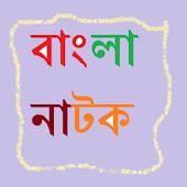 সর্বশেষ বাংলা নাটক (বাংলাদেশ)