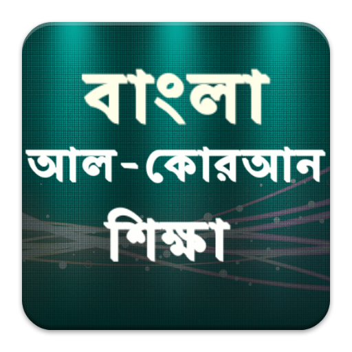 Bangla Quran Shikkha