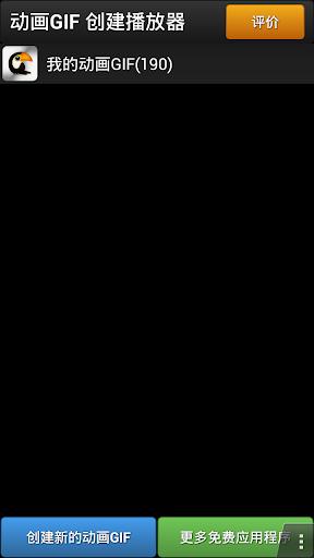 GifBox 动画GIF创建播放器