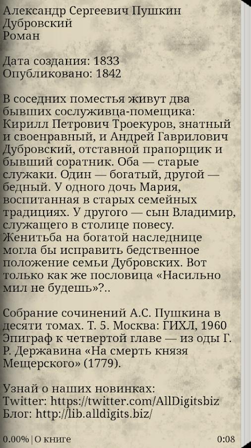 все сочинения а с пушкина дубровский