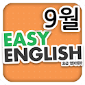 EBS FM Easy English(2013.9월호)